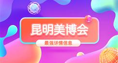 2019第12届中国昆明国际美容化妆品博览会