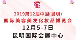 2019第12届中国昆明国际美容化妆品博览会邀请函