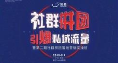 第53届广州美博会揭秘社群拼团扭亏为盈的模式!