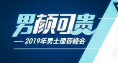 第53届广州美博会2019男士理容峰会重新认识手艺人!