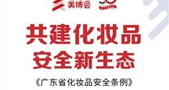 第53届广州美博会将举办《广东省化妆品安全条例》专家解读会