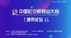 第53届广州美博会探讨社交电商该如何找到合格的供应链?
