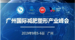 第53届广州美博会国际减肥塑形产业峰会报名即将截止
