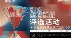 第53届广州美博会供应链大会最全参会指南!