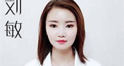 环球创美会美容专业人才纹绣半永久持久美妆师刘敏老师