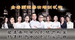 环球创美会亚洲美业超级联赛官方合作伙伴金善国际美妆学院