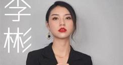 李彬老师-全国工商联美容化妆品业商会人资委专业人才纹绣半永久持久美妆师