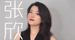 张欣老师-全国工商联美容化妆品业商会人资委专业人才纹绣半永久持久美妆师
