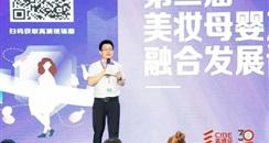 第53届广州美博会美妈经济规模预计2020年突破10万亿