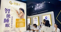 静博士智能睡眠管理系统首次亮相广州美博会