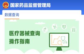 新版中国药品监管APP上线!
