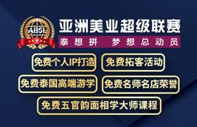 亚洲美业超级联赛五重大礼,做新时代最专业的纹绣大师!