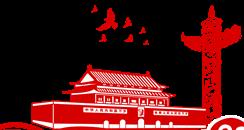 2019国庆节放假通知,请查收!