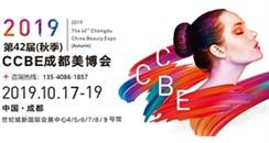 2019第42届(秋季)CCBE成都美博会