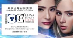 2020年第二十五届中国美容博览会(上海CBE)