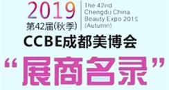 2019第42届CCBE成都美博会(秋季)参展商名单公布