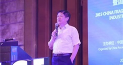 2019中国香料香精化妆品行业年会在福建厦门举行
