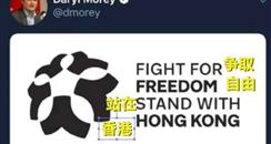 封杀火箭队,中国电商平台集体出手!