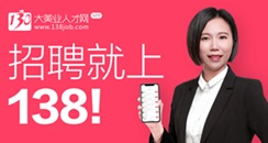 138大美业人才网与您相约2019第42届成都美博会(CCBE)