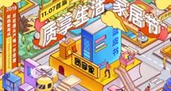 阿里巴巴1688登录深圳大健康展 深度解读行业新趋势