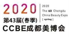 官宣:2020年成都美博会CCBE举办时间和地点
