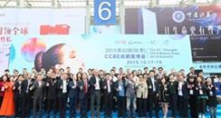 第42届CCBE成都美博会盛大开幕,惊艳蓉城!