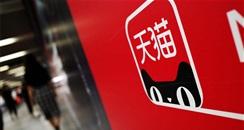 天猫双11雅诗兰黛预售25分钟成交近5亿