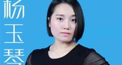杨玉琴老师-全国工商联美容化妆品业商会人资委专业人才高级美容师
