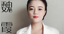 魏霞老师-全国工商联美容化妆品业商会人资委专业人才美牙师