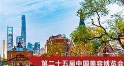 2020年第二十五届中国美容博览会(上海CBE)邀请函