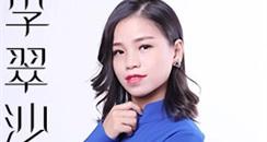 环球创美会美容专业人才纹绣半永久持久美妆师李翠沙老师