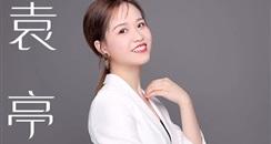 环球创美会美容专业人才形象设计美甲师袁亭老师