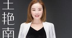 环球创美会美容专业人才美容护理美牙师王艳南老师