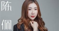环球创美会美容专业人才美容护理美牙师陈佩老师