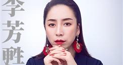 环球创美会美容专业人才纹绣半永久持久美妆师李芳甦老师