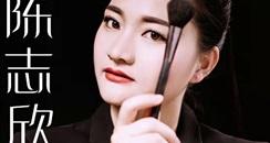 环球创美会美容专业人才纹绣半永久持久美妆师陈志欣老师
