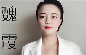 环球创美会美容专业人才美容护理美牙师魏霞老师