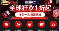 """洋码头""""黑色星期五购物节日"""" ,美妆登热卖榜第一"""