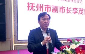 中国美业扶贫峰会在抚召开