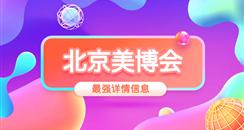 2020北京国际健康美容化妆品展览会
