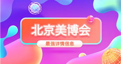 2020北京国际健康美容化妆品展览会邀请函