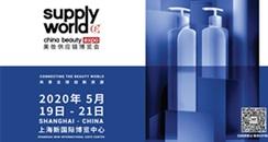 【重磅】SUPPLY WORLD 美妆供应链博览会全新启航