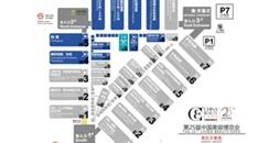 2020年美妆供应链博览会参展商名单(第二部分)