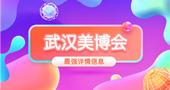2020第17届华中(武汉)国际美容美发化妆品博览会