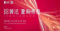 中国国际美博会年终峰会将在广州召开!