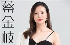 环球创美会美容专业人才美容护理皮肤管理师蔡金枝老师
