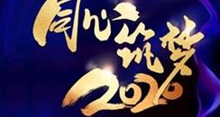 即将启幕丨超有料,四川美容美发行业商会年会亮点大放送!