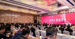 2019美博会CIBE年度峰会首场落幕