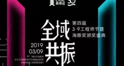 美博会第四届3·9工程师节暨海豚奖颁奖盛典2020年3月9日举行