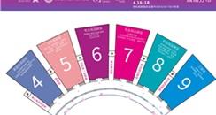 【2020年成都美博会】展位费用及预订方式
